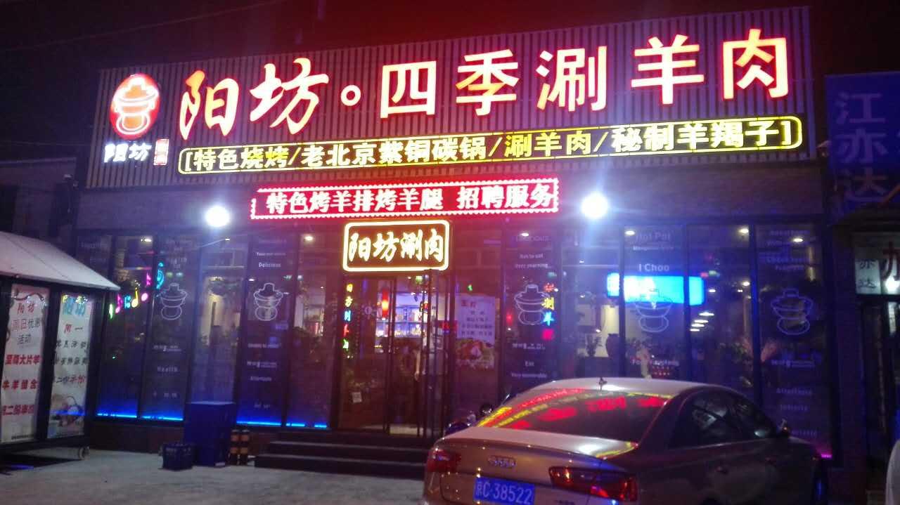 阳坊四季涮羊肉店