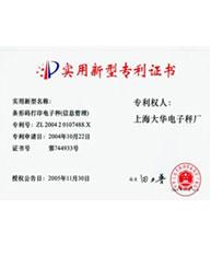 大华条码秤专利证书