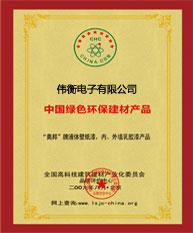 大华条码秤荣誉证书