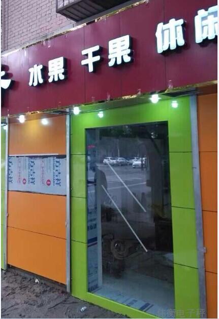 北京伟衡与环球农场合作的第二批收银秤已调试完成