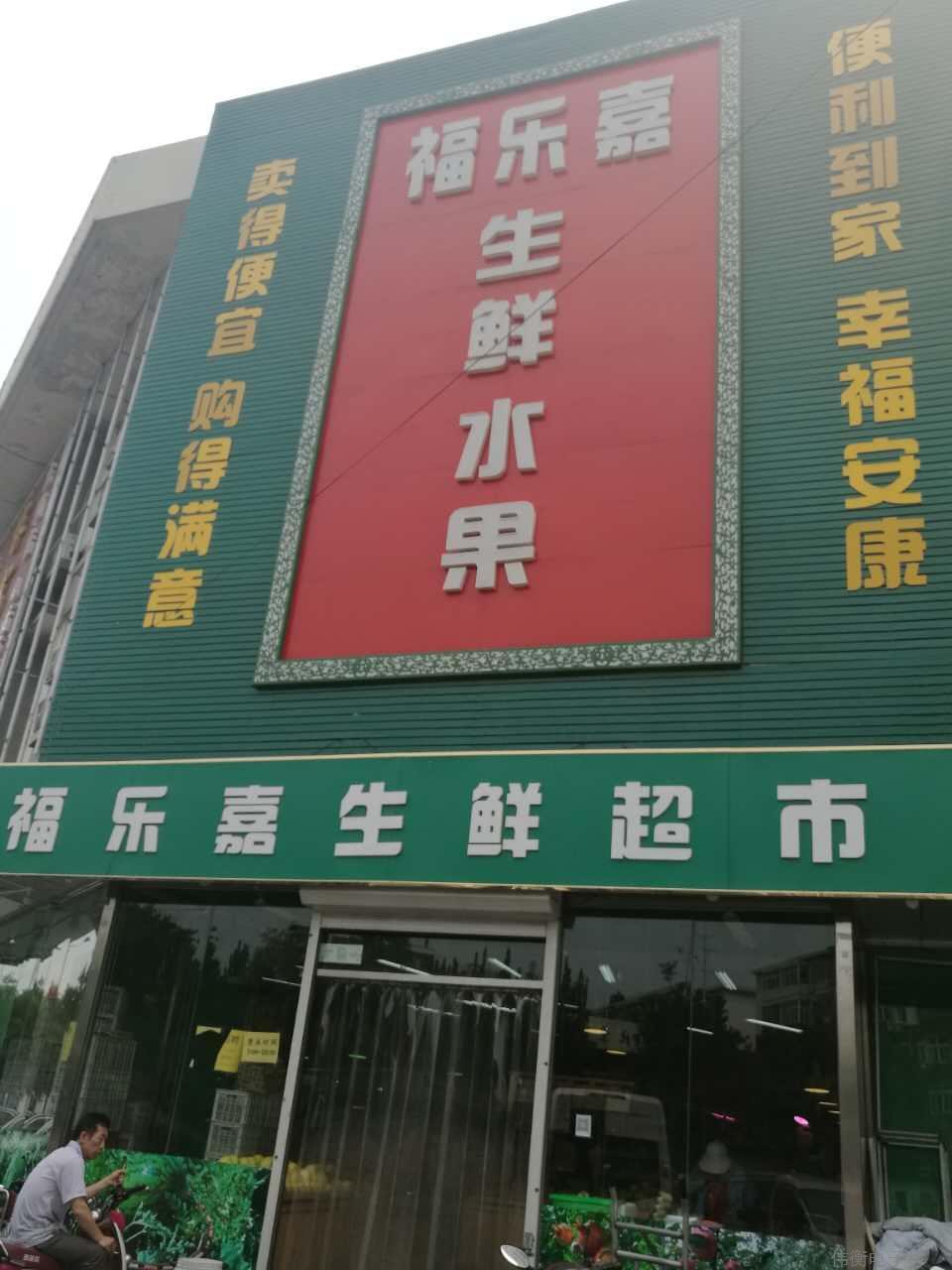 福乐嘉生鲜超市收银案例