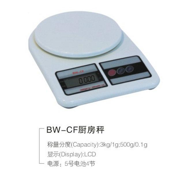 厨房秤(BW—CF)