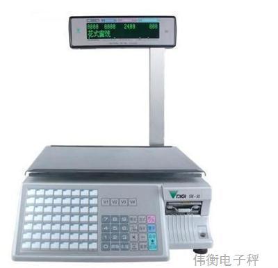 寺冈SM-80条码秤