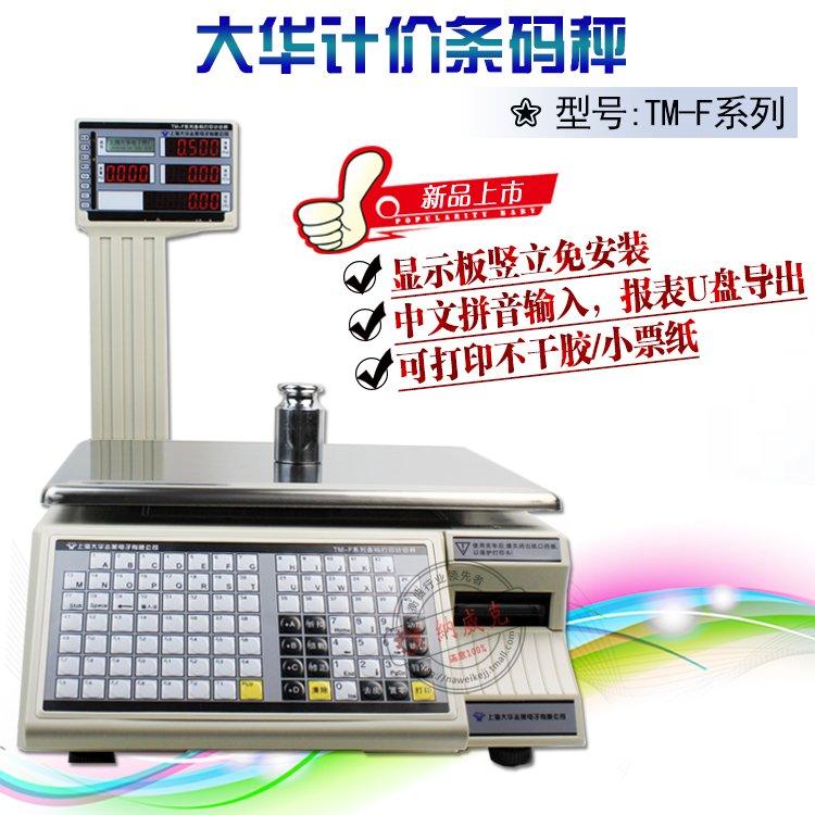 大华条码秤TM-FTM-30H