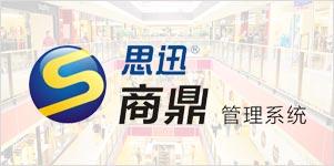 商鼎购物中心管理系统