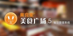 美食广场餐饮管理系统