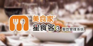 星食客3餐饮管理软件